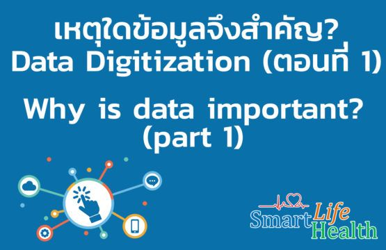 Data Digitization (part1)